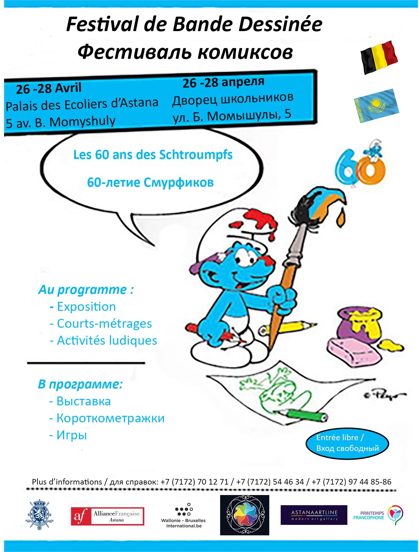 Exposition 60 Ans Schtroumpfs Au Palais Des Ecoliers A Astana