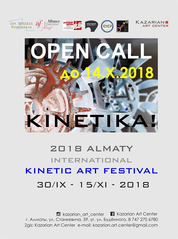 2018 ALMATY INTERNATIONAL KINETIC ART FESTIVAL KINETIKA !